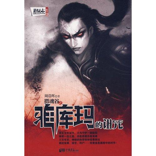 Mastermind Valley 2: Curse of Yaku Ma: ZHOU HAO HUI