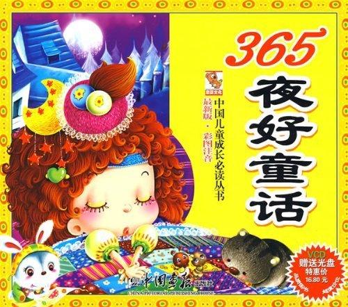 Valuable Stories Of 365 Nights (Chinese Edition): Du Jiao Wang Gong Zuo Shi