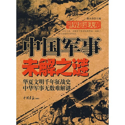9787802204522: World Mysteries - The Unsolved Secrets of Chinese Military (Chinese Edition)