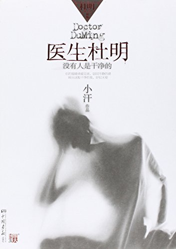 9787802205871: Doctor Du Ming (Chinese Edition)