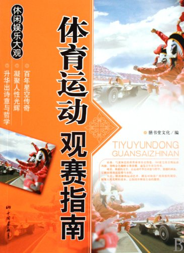 9787802206274: Guide to Athletics Spectating (Chinese Edition)
