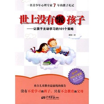 There is no lazy children - children of 101 Active Learning Strategies : Hu Feng 118(Chinese ...