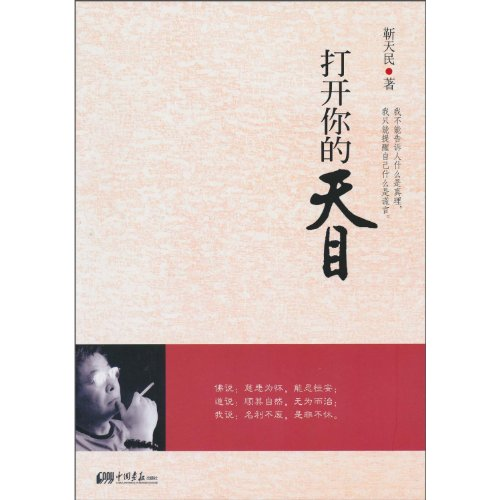Open Your Third Eye [ author ] signed this gift(Chinese Edition): JIN TIAN MIN ZHU