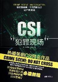 9787802209497: CSI Crime Scene (Chinese Edition)