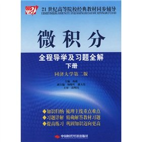 9787802210493: 21 century classic text synchronization counseling colleges: Calculus Guidance and exercises throughout the entire solution (Vol.2) (Tongji University, 2)