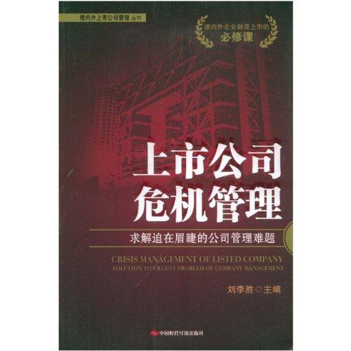 Crisis Management of Listed Companies(Chinese Edition): LIU LI SHENG ZHU