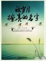 9787802216310: polished by time, name: first China excellent short biography in the winning set (paperback)