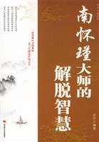 9787802217300: Liberation Wisdom of Nan Huaijin Master (Chinese Edition)