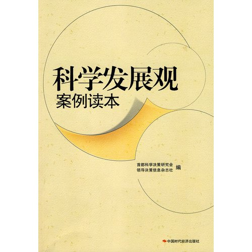 Reading the scientific concept of development scenarios(Chinese: SHOU DU KE