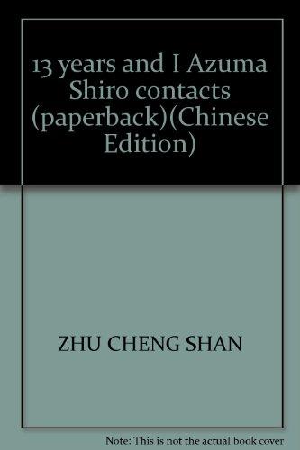 9787802222540: 13 years and I Azuma Shiro contacts (paperback)