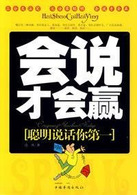 will say only Win: Smart talk to you first [Paperback]: DA QING
