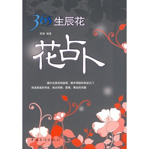 9787802224407: 365 birthday flower: flower divination (Paperback)
