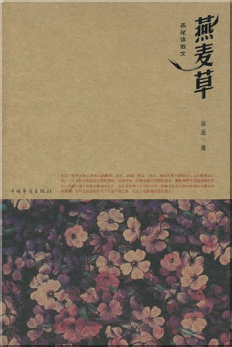 9787802225275: Tall oat grass (Chinese Edition)