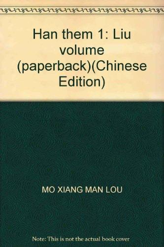 Han them 1: Liu volume (paperback)(Chinese Edition): MO XIANG MAN