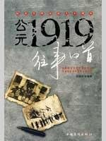 Looking back on the past year 1919 genuine books Hu Xiaowei(Chinese Edition): HU XIAO WEI