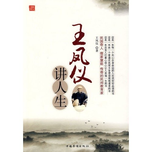 9787802229204: Wang Fengyi about life(Chinese Edition)