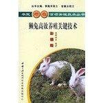 Rex Rabbit efficient farming key technologies(Chinese Edition): BEN SHE BIAN