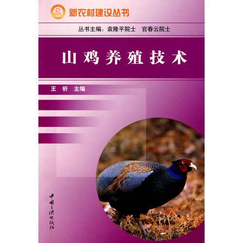 9787802232181: pheasant breeding techniques (construction of new countryside Books)