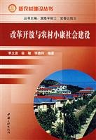 9787802232723: reform and rural well-off society(Chinese Edition)
