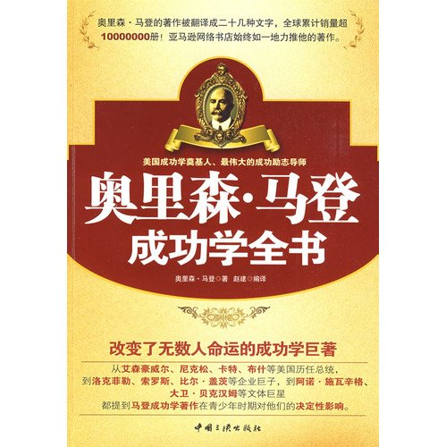 Ao Lisen. Marden successful inspirational science book(Chinese Edition): MEI) MA DENG (Marden.O.S.)