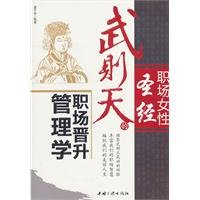 Women in the workplace Bible - Wu Zetian 's career advancement in management(Chinese Edition):...