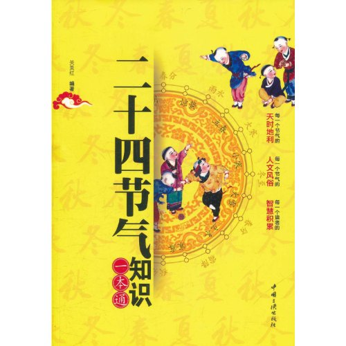 9787802237629: Knowledge of the Twenty-four Solar Terms (Chinese Edition)