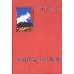 9787802251557: SCENIC SPLENDDOR OF CHINA
