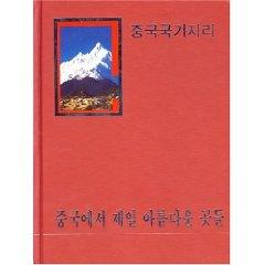 9787802251564: SCENIC SPLENDDOR OF CHINA