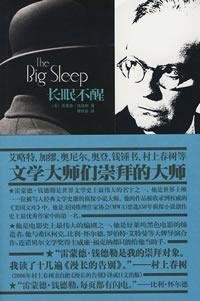 9787802253889: Big sleep (Chinese Edition)