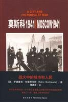 9787802254862: Moscow 1941: A City and its People at War