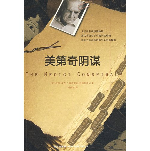 9787802255401: The Medici Conspiracy (Chinese Edition)
