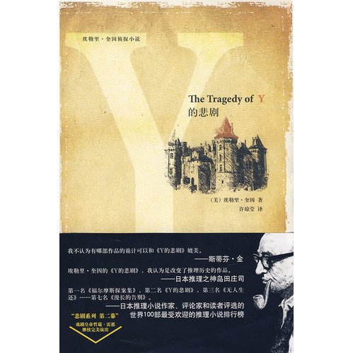 Tragedy of Y (Chinese Edition): ai le li .kui yin mei, Ellery Queen