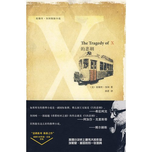 9787802256002: The Tragedy of X (Chinese Edition)
