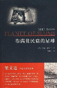 Genuine special covered planet of slums (bjk)(Chinese: MAI KE DAI