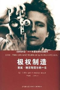 9787802257344: Leni: The Life and Work of Leni Riefenstahl(Chinese Edition)