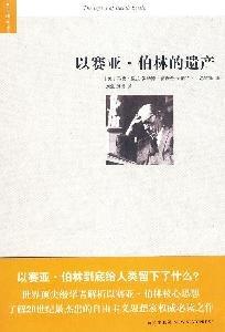 Isaiah Berlin s heritage(Chinese Edition): LIU QING YIN