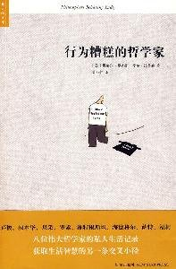 9787802257801: Philosophers Behaving Badly(Chinese Edition)