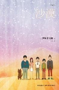 Desert Kotaro Isaka . Margery book Star Press(Chinese Edition): YI BAN XING TAI LANG . MA JIE ZHU