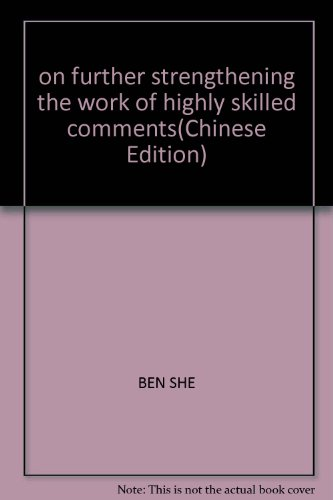 on further strengthening the work of highly skilled comments(Chinese Edition): BEN SHE