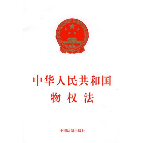 Property Law(Chinese Edition): BEN SHE