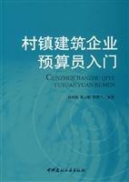 K ] genuine book entry villages construction companies estimators book shelves [ ](Chinese Edition)...