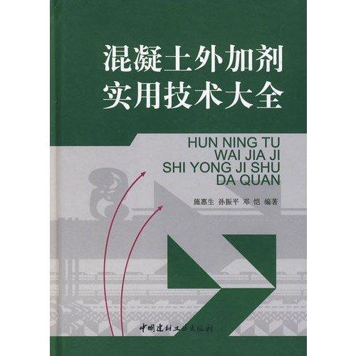 The concrete admixtures practical technology encyclopedia(Chinese Edition): SHI HUI SHENG SUN ZHEN ...