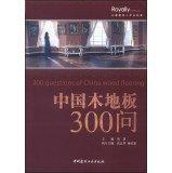 wood flooring in China 300 Q(Chinese Edition): GAO ZHI HUA