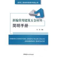 9787802275508: New Building hardware material commonly used simple manual