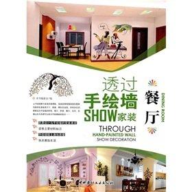 restaurant(Chinese Edition): TOU GUO SHOU HUI QIANG SHOW JIA ZHUANG)WEI HUI