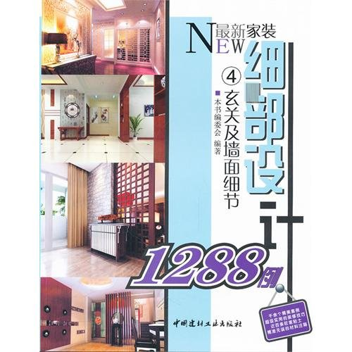 9787802279735: Bedroom and Wall Details - The Latest Home Details Design 1288 Cases - 2 (Chinese Edition)