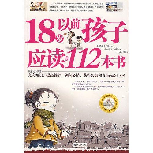 Children before the age of 18 should read 112 books(Chinese Edition): WANG SHU YING BIAN ZHU