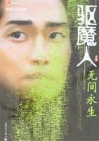 Exorcist (third quarter): Departed eternal life [paperback]: LIU AN HUA MING