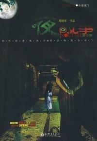 night story (1st quarter) [Paperback]: ZHOU DE DONG