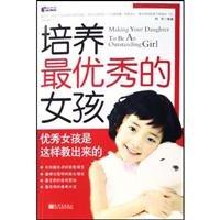 training of the best girl(Chinese Edition): KE JUN